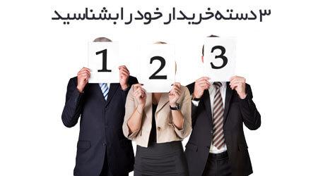 سه دسته خریدار خود را بشناسید