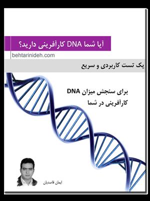 تست DNA کارآفرینی