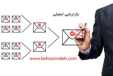 بازاریابی ایمیلی پولساز و اثرگذار