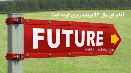 برنامه ریزی آینده