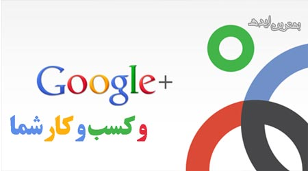 +Google و کسب و کار شما