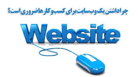 چرا داشتن یک وبسایت برای کسبوکارها ضروری است؟