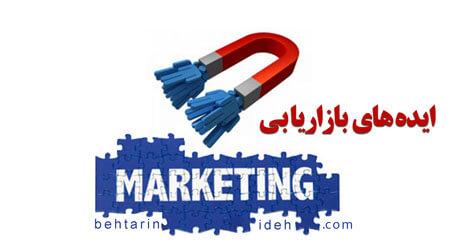 ایده های بازاریابی