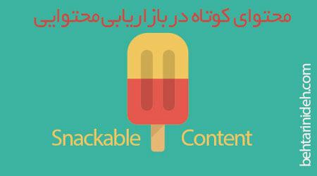 محتوای کوتاه در بازاریابی محتوایی