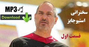 steve_jobs_speech_farsi