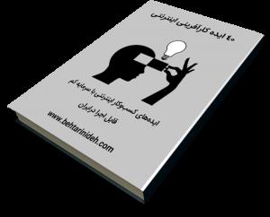 کتاب 40 ایده کارآفرینی اینترنتی