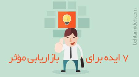 اینفوگرافیک ۷ ایده برای بازاریابی موثر