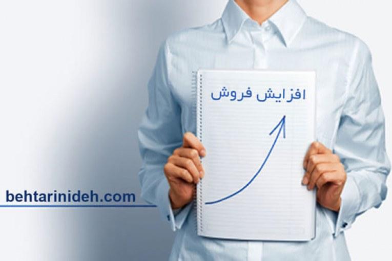 پنج ایده برای افزایش فروش اینترنتی