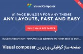 آموزش کار با صفحه ساز گرافیکی وردپرس Visual composer