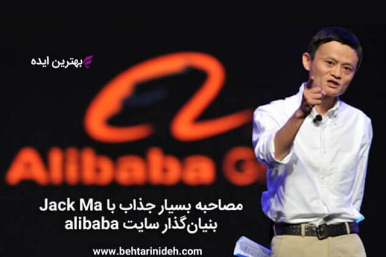 مصاحبه جذاب بنیان گذار سایت علی بابا
