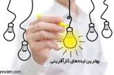 بهترین ایده های کارآفرینی – ۳
