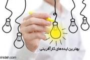 ۵ ایده کارآفرینی اینترنتی – قسمت سوم