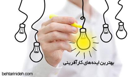 بهترین ایده های کارآفرینی