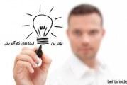۵ ایده کارآفرینی اینترنتی – قسمت اول