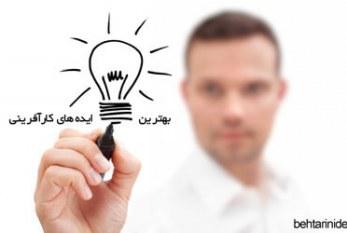 بهترین ایده های کارآفرینی – ۲