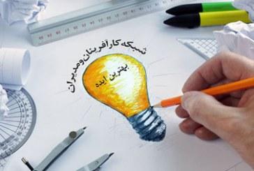 ۵ ایده کارآفرینی اینترنتی – قسمت چهارم