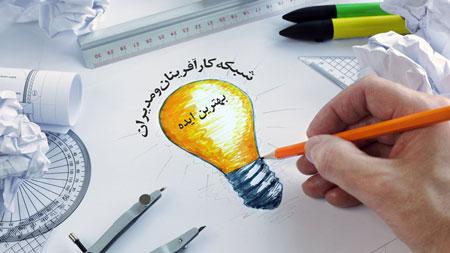 یک ایده پولساز اینترنتی در ایران