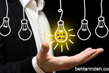 بهترین ایدههای کارآفرینی