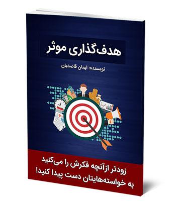 کتاب هدفگذاری موثر