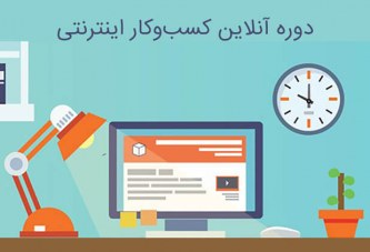 جلسه پنجم دوره آنلاین کسبوکار اینترنتی