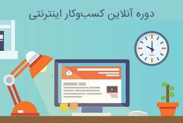 جلسه هشتم دوره آنلاین کسبوکار اینترنتی