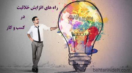 راه های افزایش خلاقیت در کسب و کار
