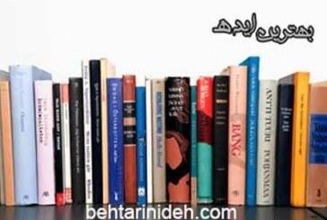 ۱۰ کتاب کاربردی برای کارآفرینی