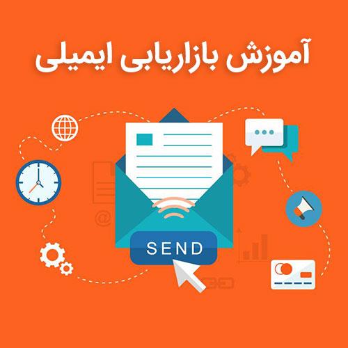آموزش بازاریابی ایمیلی