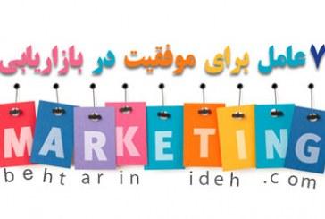 ۷ عامل برای موفقیت در بازاریابی