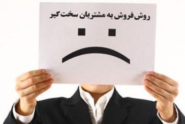 روش فروش به مشتریان سختگیر