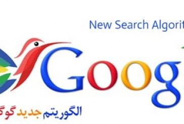 الگوریتم جدید گوگل و بنرهای تبلیغاتی