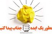 چطور یک ایده جذاب پیدا کنیم؟
