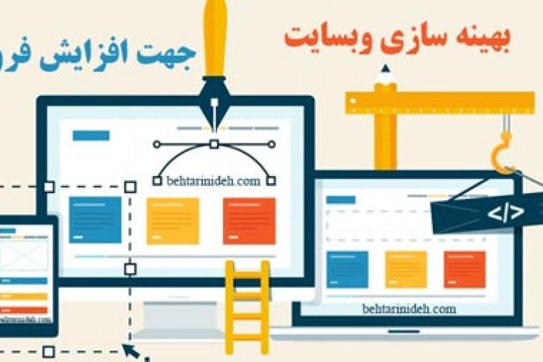 ۵ ایده ساده برای بهینه سازی وبسایت شما جهت افزایش فروش