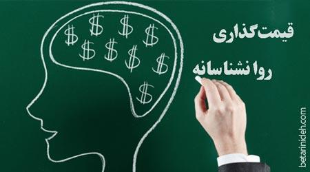۵ ایده قیمت گذاری روانشناسانه