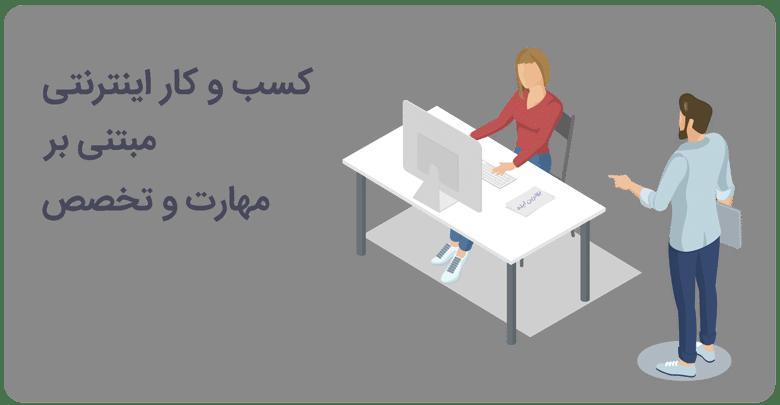 کسب و کار اینترنتی مبتنی بر مهارت و تخصص