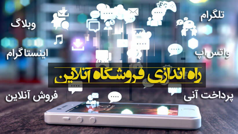 راه اندازی فروشگاه آنلاین در شبکههای اجتماعی