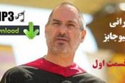 دانلود آخرین سخنرانی استیو جابز به زبان فارسی