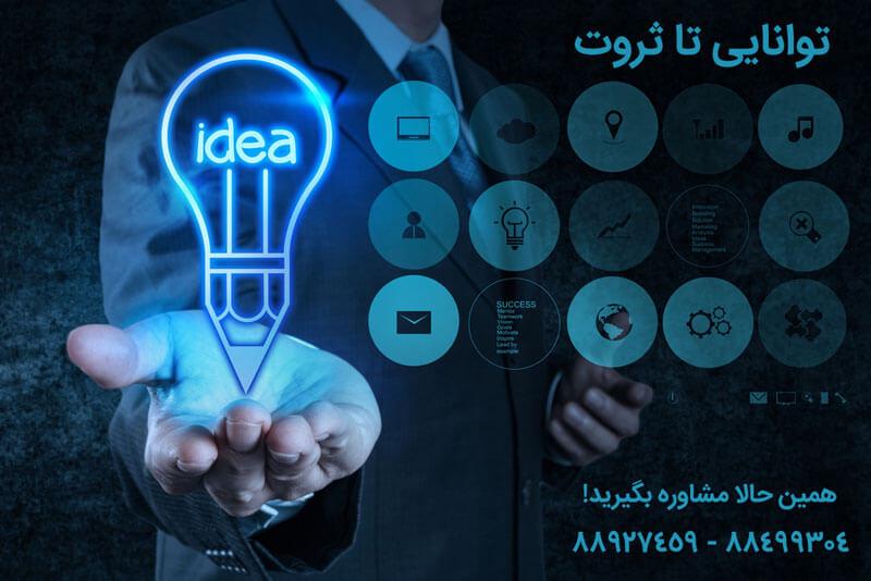 بهترین ایده